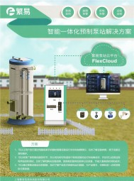 上海繁易信息科技股份有限公司  繁易FBox     繁易物联网平台FlexCloud (1)