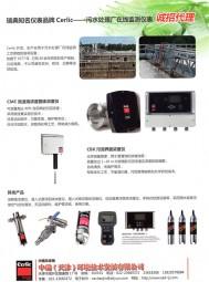 中瑞(天津)环境技术发展有限公司 厌氧氨氧化污水处理技术 废酸回收技术 (1)