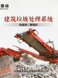 河南威猛振动设备股份有限公司  建筑垃圾处理  生活垃圾处理   泥水处理系统  污水处理系统 (1)
