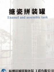 杭州清城能源环保工程有限公司 沼气工程 市政污水处理工程 工业污水处理工程 (1)
