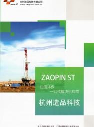 杭州造品科技有限公司  油田采油废水处理技术  油田采油废水处理技术   油泥处理处理热洗技术 (1)