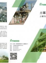 日工(上海)工程机械有限公司                搅拌混合设备 沥青混凝土拌和设备 冷骨料输送系统 燃烧加热系统 (1)