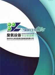 徐州市九洲龙臭氧设备制造有限公司   大型水冷式臭氧发生器  小型水冷式臭氧发生器 水处理臭氧发生器 密闭容器 (1)
