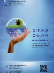 河南清水源科技股份有限公司   水处理剂_阻垢缓蚀剂_阻垢剂 (1)
