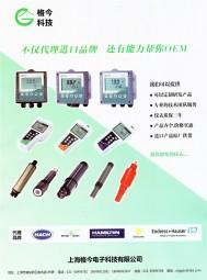 上海格今电子科技有限公司   电导率_溶氧仪_变送器 (1)