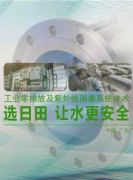 广州日田环保科技有限公司   废水处理设备_污水处理设备_中压紫外线消毒器 (1)