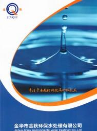 金华市金秋环保水处理有限公司   异相离子交换膜_低渗透膜(EDI膜)_特种分离专用膜 (1)
