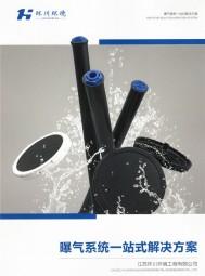江苏环川环境工程有限公司   曝气设备_污水处理成套设备_其他污水处理设备 (1)