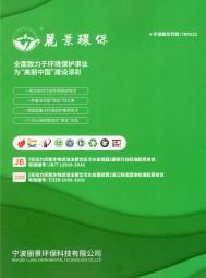 宁波丽景环保科技有限公司   水处理_治理设施运营_固废处置 (1)