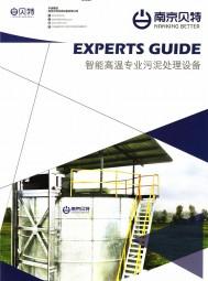 南京贝特空调设备有限公司 定压补水装置 气压罐 全程水处理器 (1)