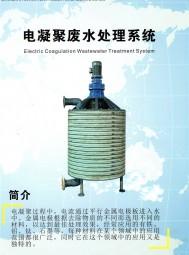 上海同爱环境工程有限公司  污水处理药剂 水过滤器 防垢器 (1)