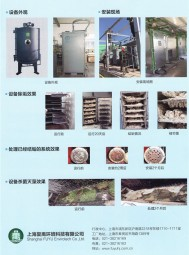 上海复禹环境科技有限公司 化学循环水处理 (1)