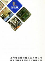上海理恒自动化设备有限公司   低压开关设备  高压开关设备  PLC可编程控制柜 (2)