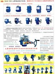 青岛山野自动化工程有限公司  切断阀系列  调节阀系列  角坐阀系列 (1)