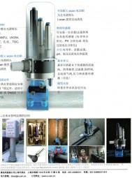 奥地利是能公司上海代表处          全光谱在线  水质在线数字传感器 浸没式紫外-可见光全光谱在线探头 (1)