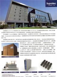 上海世浦泰环保科技集团有限公司              微孔曝气系统 仪器仪表 装配式污水厂 (1)