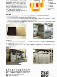 上海科盈环保设备有限公司 精密热风循环烘箱  程序自动化烘箱  轨道台车烘箱 (1)