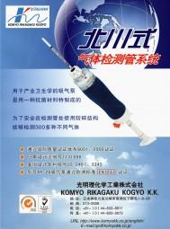 光明理化学工业株式会社 气体检测管  气体测量仪器  气体传感器 (1)