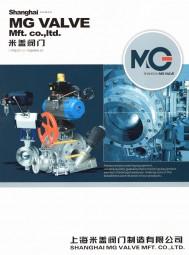 上海米盖阀门制造有限公司 球阀 蝶阀 闸阀 截止阀 (2)