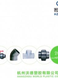 杭州沃德塑胶有限公司     管件系列 阀门系列 透明管材系列 (1)