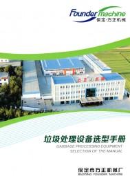 保定市方正机械厂 生活垃圾处理工程 陈腐垃圾处理工程 垃圾压缩机  连续液压打包机 (1)