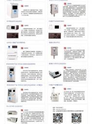 淄博智普自动化科技有限公司    臭氧分析仪 水质检测仪 气体监测仪 (2)