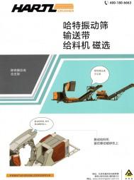 北京鑫晨星工程机械技术服务有限公司  斗式液压破碎机  哈特破碎机器人  恒博岳HBY301降尘雾炮 (2)