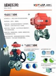 上海法登阀门有限公司  工程项目水阀系列  电磁阀系列  阀门附件 (1)