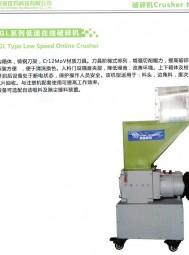 常州奥普提玛科技有限公司 低速粉碎机系列 强力粉碎机系列 重型粉碎机系列 (1)