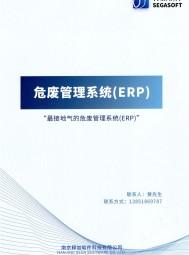 南京释加软件科技有限公司  ERP软件 (1)