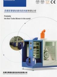 无锡百事德安信风机科技有限公司  离心式空气压缩机  永磁电机  鼓风机 (1)