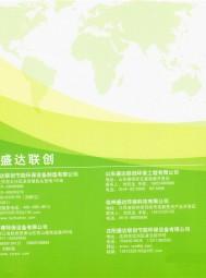 北京盛达联创节能环保设备制造有限公司    盛达除尘系列 盛达自动化系列 废水处理环保设备 (2)