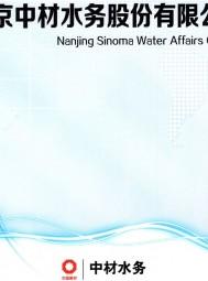 南京中材水务股份有限公司 工业/市政污水处理 生态修复/流域治理 (1)