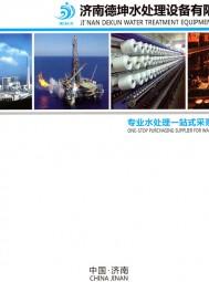 济南德坤水处理设备有限公司 反渗透药剂 反渗透膜 反渗透设备 格兰富水泵 计量泵 (1)