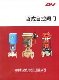 温州哲成自控阀门有限公司 气动调节阀  控制阀  自力式调节阀 (1)