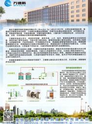 南京万德斯环保科技股份有限公司   垃圾污染削减业务 垃圾污染修复业务 高难度废水处理业务 (1)