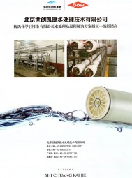 北京世创凯捷水处理技术有限公司 水处理设备技术开发   销售水处理设备配件  工业设备及公共设施的清洁服务 (1)