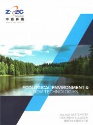 中泰创展环境科技(上海)有限公司               村镇污水处理 垃圾渗滤液处理 污泥处理 (1)