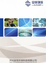 河北安菲环保科技有限公司  污水废气治理_水处理技术开发_紫外线杀菌器 (1)