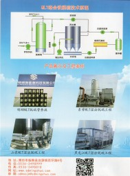 山东明硕新能源科技有限公司 沼气篇 污水处理工程 有机肥设备 脱硫剂 (1)