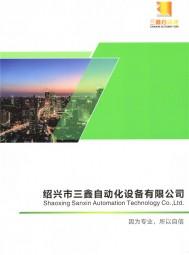 绍兴市三鑫自动化设备有限公司   机器人自动化系统_变压器_节能改造 (2)