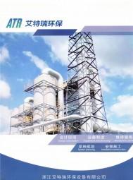 浙江艾特瑞环保设备有限公司   污水处理_烟气净化等环保设备_手工异型非标产品 (1)