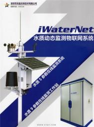 深圳市快鱼环保技术有限公司 化学传感器 物理传感器 iWATER一体机 (1)