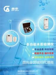 郑州贯奥仪器仪表有限公司  GA-ZZD 浊度检测仪 GA-ZSD 色度检测仪 氮素类水质专用检测仪 (2)