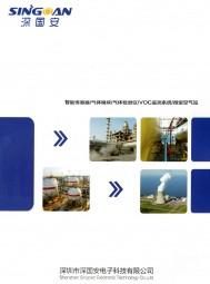深圳市深国安电子科技有限公司 气体检测仪 气体传感器 报警控制器 (1)