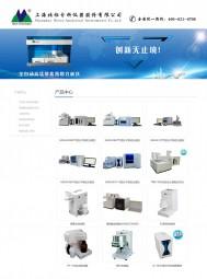 上海北裕分析仪器股份有限公司   气相分子吸收光谱仪  高锰酸盐指数分析仪  土壤分析仪  样品前处理设备 耗材及配件  智能机器人系统 (1)