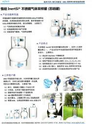 杭州天净检测技术有限公司 清罐仪 惰硅阀门 零部件惰硅处理 零部件惰钝化硅处理 (1)