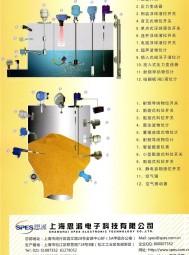 上海思派电子科技有限公司 雷达超声 温度传感器 压力/差压变送器 空气锤空气振动器 (1)