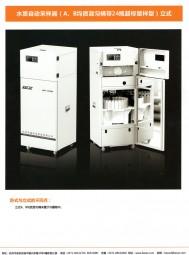 杭州科盛机电设备有限公司  等比例自动分瓶水样采样仪 工业级pH(ORP)在线监控仪 超声波明渠流量计 (1)