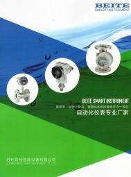 苏州贝特智能仪表有限公司 金属管浮子流量计   电磁流量计   涡轮流量计   玻璃转子流量计 (1)